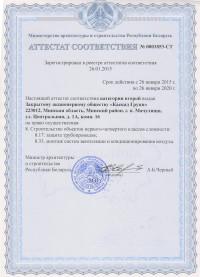 АТТЕСТАТ СООТВЕТСТВИЯ 2 КАТЕГОРИИ на монтаж систем вентиляции и кондиционирования