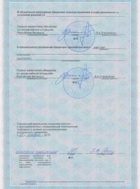 ЛИЦЕНЗИЯ- На деятельность по обеспечению пожарной безопасности