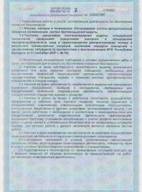 ЛИЦЕНЗИЯ (лист2)- На деятельность по обеспечению пожарной безопасности