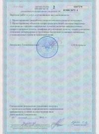 ЛИЦЕНЗИЯ (лист2)  на деятельность в области промышленной безопасности