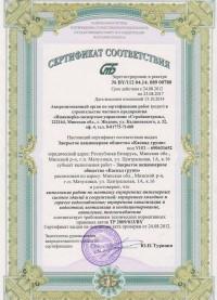 Сертификат соответствия на выполнение монтажных работ