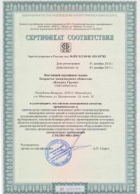 Сертификат соответствия по производству строительно-монтажных работ